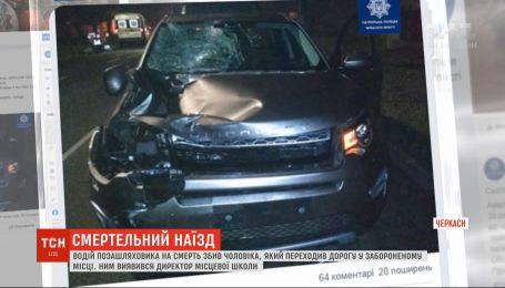 У Черкасах позашляховик на смерть збив чоловіка, який переходив дорогу