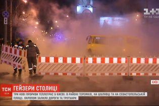 За двое суток в Киеве произошло по меньшей мере четыре прорыва теплотрасс