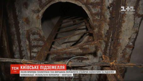 Ржавчина, мусор и свободный доступ: ТСН проверила столичные коллекторы и подземные коммуникации