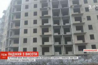 У Кропивницькому 18-річний юнак провалився у шахту ліфта недобудованої багатоповерхівки