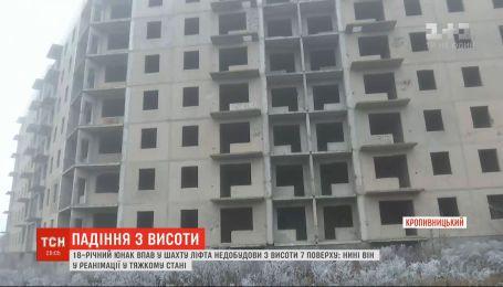 В Кропивницком 18-летний юноша провалился в шахту лифта недостроенной многоэтажки