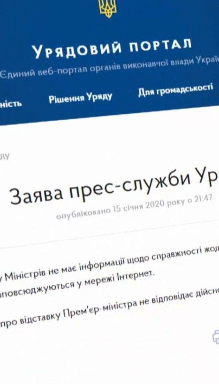 Інформація про відставку прем'єра Олексія Гончарука не відповідає дійсності - Кабмін