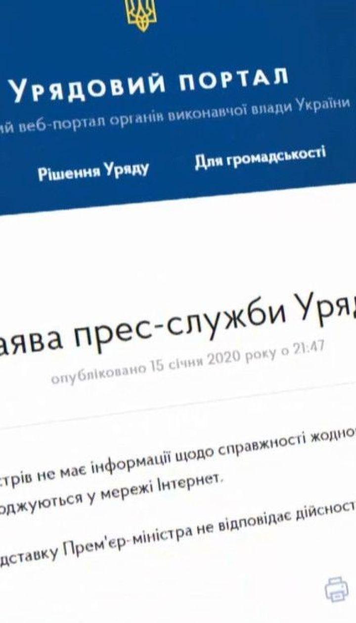Информация об отставке премьера Алексея Гончарука не соответствует действительности - Кабмин