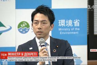 У Японії міністр полишає державні обов'язки заради декретної відпустки