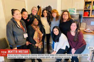 Меган Маркл вперше з'явилася на публіці після заяви про складання обов'язків члена королівської родини