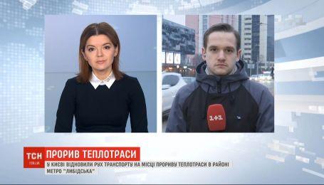 У Києві відновили рух транспорту на місці масштабного прориву теплотраси