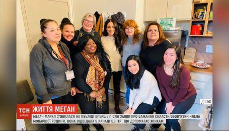 Меган Маркл впервые появилась на публике после заявления о сложении обязанностей члена королевской семьи