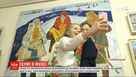 Понад сто українських музеїв взяли участь у всесвітньому флешмобі музейних селфі