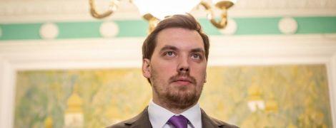 Гончарук намекнул на возможную ликвидацию ГАСИ