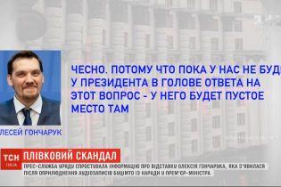 Аудио-скандал в украинской политике: в сети появились записи со служебного совещания в Кабмине