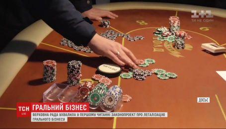 Верховна Рада зробила крок до легалізації грального бізнесу в Україні