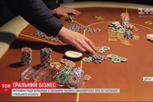 Верховная Рада сделала шаг к легализации игорного бизнеса в Украине