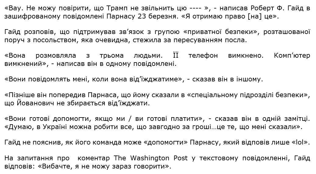 Листування щодо Йованович