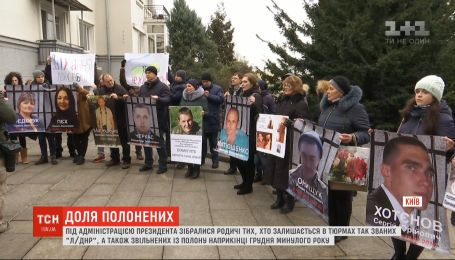 Акция солидарности с пленными в оккупированном Донбассе состоялась под Офисом президента