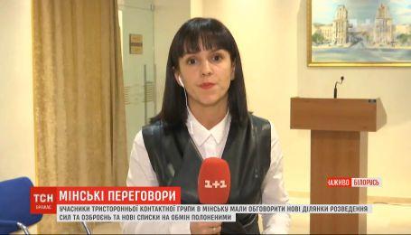 На засіданні Тристоронньої контактної групи у Мінську не обговорювали списків полонених на обмін