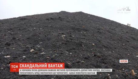 В черном песке, который отправили из Черногории, обнаружили примеси тяжелых металлов