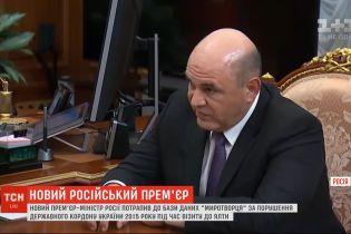 Михайло Мішустін став новим прем'єр-міністром Росії