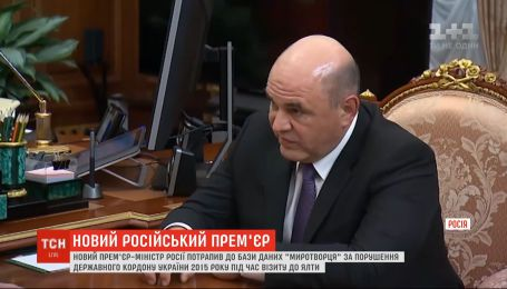 Михаил Мишустин стал новым премьер-министром России