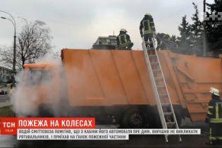 Привез пламя в пожарную часть: в Киеве охваченный дымом мусоровоз приехал к спасателям
