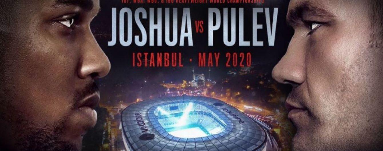 Офіційно. Бій Джошуа - Пулєв відбудеться у травні в Туреччині