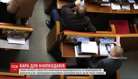 Кнопкодавство в Верховной Раде от 16 января стало уголовным преступлением