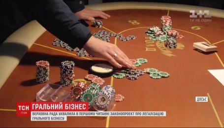 Верховна Рада ухвалила у першому читанні законопроект про легалізацію грального бізнесу
