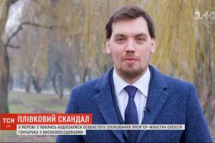 Сразу после появления скандальных аудиозаписей Гончарука вызвали в Офис президента