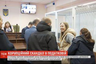 Суд избрал меру пресечения экс-исполняющей обязанностей руководителя Государственной налоговой службы Одесской области