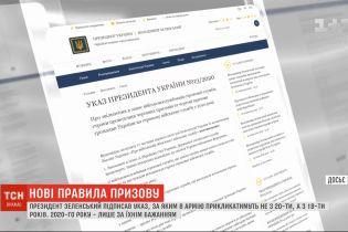 Президент подписал указ, согласно которому в армию будут призывать не с 20, а с 18 лет