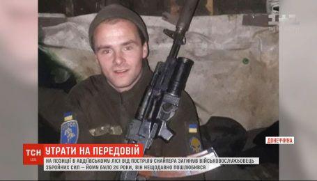 Від пострілу снайпера на фронті загинув 24-річний захисник України