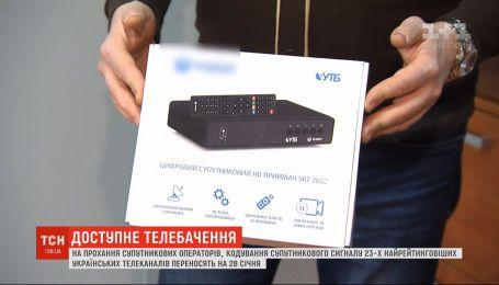 Кодирование спутникового сигнала 23 самых рейтинговых телеканалов Украины переносится
