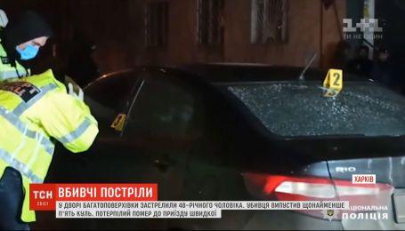 Во дворе многоэтажки Харькова киллер убил мужчину