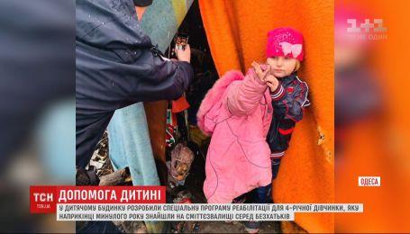 Жила на сміттєзвалищі з волоцюгами: 4-річній дівчинці допомагають подолати психологічну травму