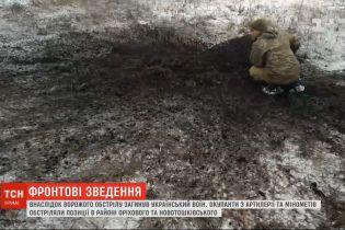 Український воїн загинув внаслідок ворожого обстрілу на східному фронті