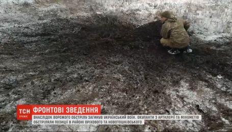 Украинский воин погиб в результате вражеского обстрела на восточном фронте