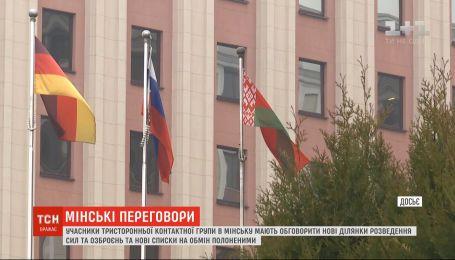 Первая с начала года встреча ТКГ состоялась в Минске: о чем говорили