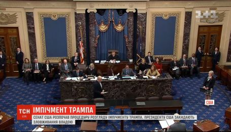 Сенат США розпочав процедуру імпічменту Трампа