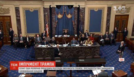 Сенат США начал процедуру импичмента Трампа
