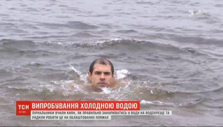Ныряльщики учили киевлян, как правильно погружаться в воду на Крещение