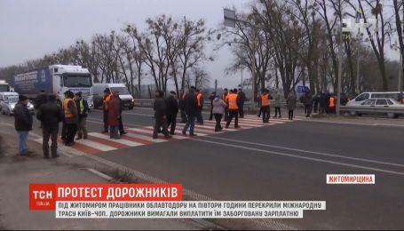 """Трассу """"Киев-Чоп"""" под Житомиром на полтора часа перекрыли работники облавтодора"""
