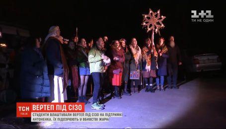 Студенты устроили вертеп под СИЗО в поддержку Юлии Кузьменко и Андрея Антоненко