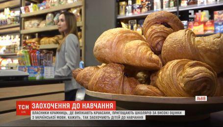 Два львовских магазина угощают школьников круассанами за высокие оценки по украинскому языку