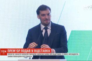 Премьер-министр Алексей Гончарук подал в отставку
