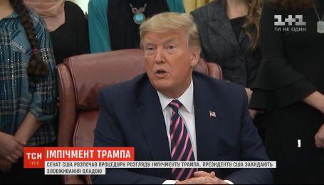 Импичмент Трампа: Сенат США начал финальную процедуру рассмотрения UkraineGate