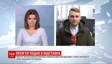 В Офісі президента пообіцяли розглянути заяву Гончарука про відставку