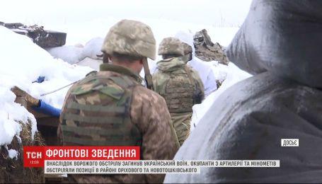 Боец 72-й бригады Игорь Химичук погиб от пули снайпера в Луганской области