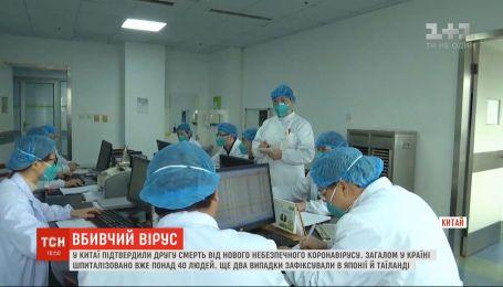 У Китаї підтвердили другу смерть від нового небезпечного коронавірусу