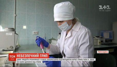 Два человека - в реанимации из-за гриппа типа А на Ровенщине