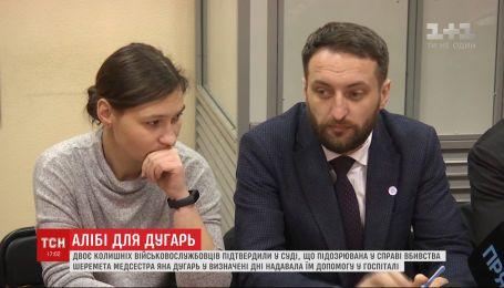Алиби для Яны Дугарь: двое бывших военнослужащих свидетельствовали в суде Киева