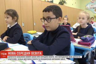 Депутати ухвалили новий закон про середню освіту. Що чекає на учнів